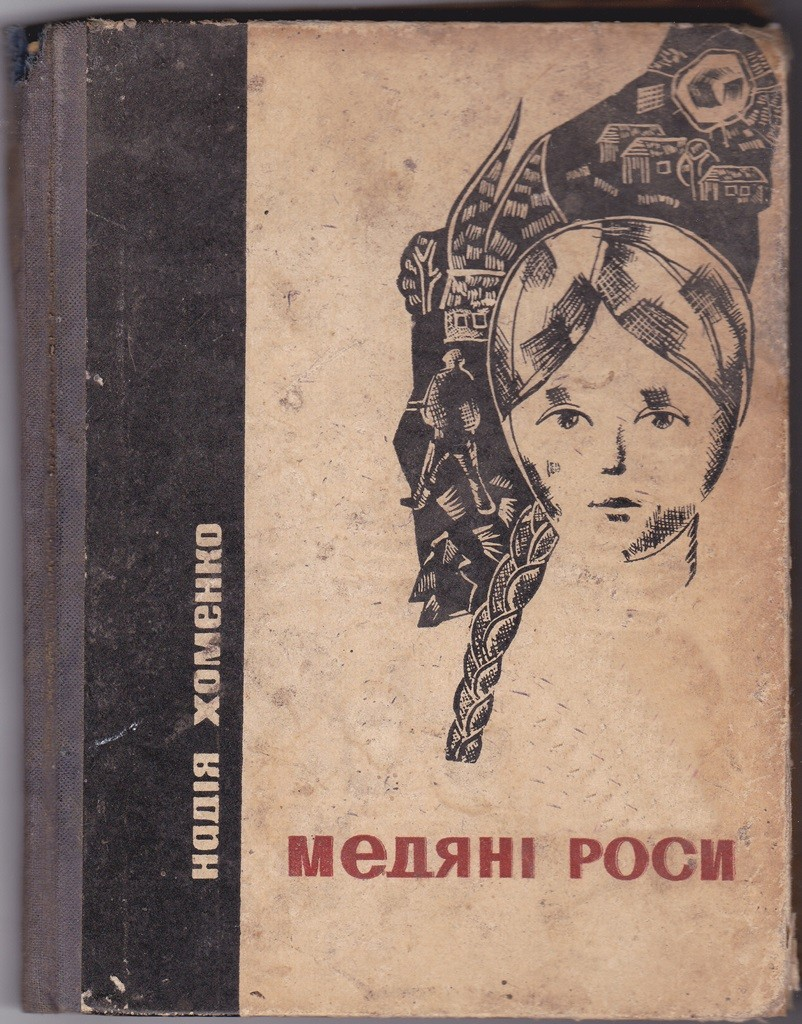 Біографія Надія Хоменко