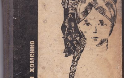 Біографія: Надія Хоменко