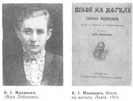 Костянтина Малицька