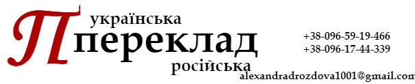 переклад російська українська