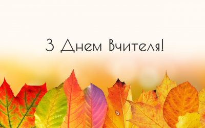 """Картинки """"З Днем Вчителя!"""" 45 гарних картинок-привітань, листівок на українскій мові"""