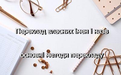 Переклад власних імен і назв – тринадцять основних етапів перекладу, основні методи перекладача.